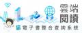 雲端閱讀電子書整合查詢系統 pic