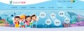 海洋委員會兒童網